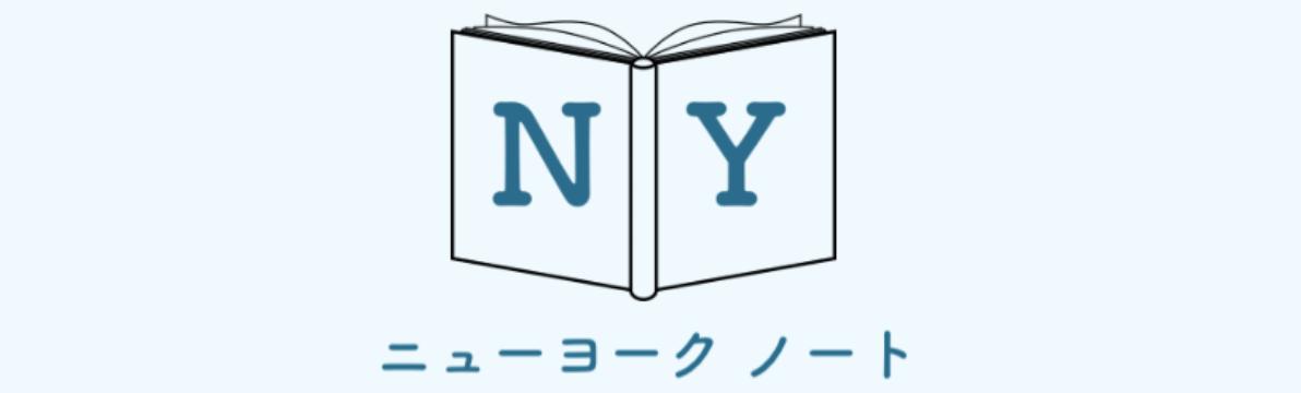 ニューヨーク情報ブログ NYノート